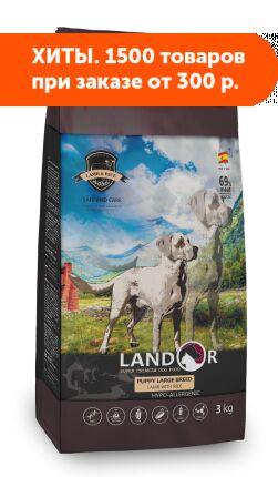 Landor Puppy Large Breed Lamb&Rice сухой корм для щенков крупных пород Ягненок 3кг