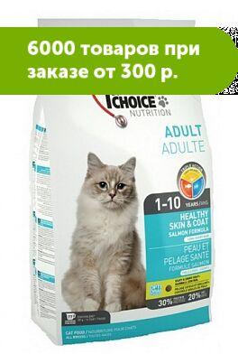 1'st Choice Healthy Skin&Coat сухой корм для кошек для здоровья кожи и шерсти с Лососем 350гр