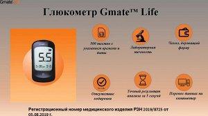 Система контроля уровня глюкозы в крови Gmate Life