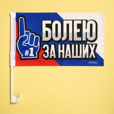Автомагазин: все для Вашего мото🏍️ и авто🚙-2 — Флаг автомобильный — Аксессуары