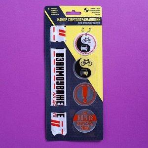 Набор светоотражателей «За взаимоуважение», брелок, наклейки 3 шт, слэп-браслет