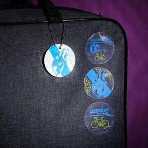 Набор светоотражателей «Держит в форме», брелок, наклейки 3 шт, слэп-браслет