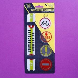 Набор светоотражателей «Осторожно! Велосипедист!», слэп-браслет, брелок, наклейки 3 шт