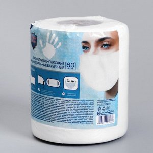 Салфетка-маска одноразовая индивидуальная барьерная AURA ANTIBACTERIAL, рулон, 60 шт