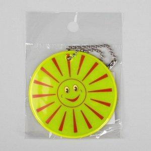Светоотражающий элемент «Солнце», d = 6,5 см, цвет жёлтый