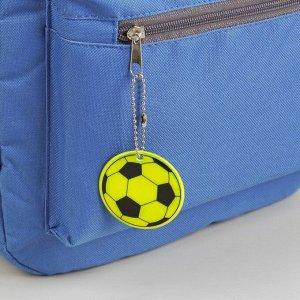 Светоотражающий элемент «Футбольный мяч», 6 ? 6 см, цвет МИКС