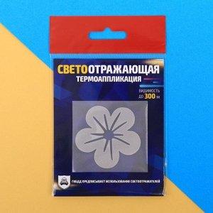 Светоотражающая термонаклейка на одежду «Цветок»