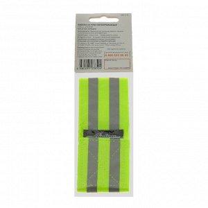 Повязка на руку, светоотражающая, 5 х 30 см., зеленая