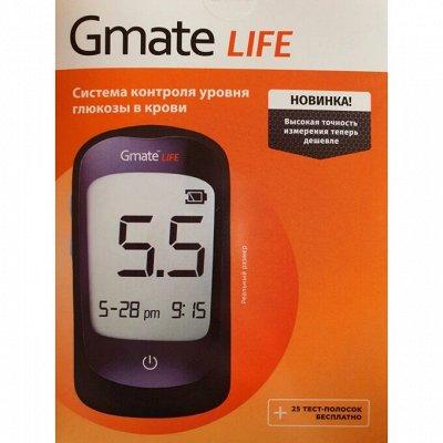Глюкометры Gmate Life и тест-полоски нового поколения! — Система контроля уровня глюкозы в крови Gmate Life — Медицинская техника