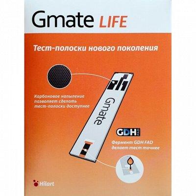 Глюкометры Gmate Life и тест-полоски нового поколения! — Тест-полоски, ланцеты, прокалыватель Gmate Life — Медицинская техника