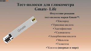 Тест-полоски Gmate Life