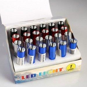 """Фонарь ручной """"Прожектор"""", с выемкой на корпусе, 1 LED, 1 АА, микс, 9.5х2 см"""