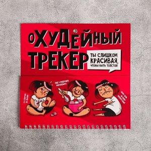 Спортивный календарь планинг «Охудейный трекер», А4