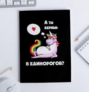"""Ежедневник """"Единорог"""" А5, 80 листов."""