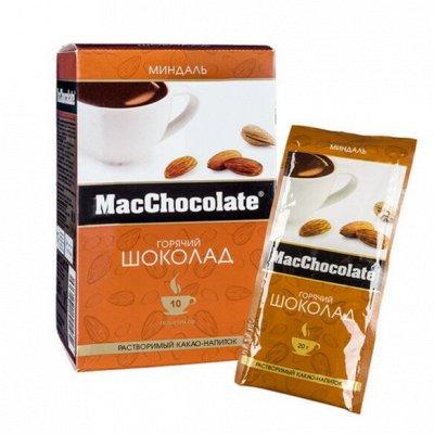 🍭НОВОЕ ПОСТУПЛЕНИЕ КОНФЕТ!Большой ассортимент на любой вкус — Какао Макшоколад и Кофе — Какао и горячий шоколад