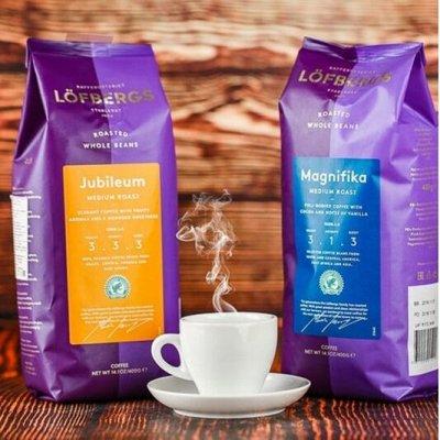Кофе LAVAZZA, POLI, LOFBERGS и др. Только лучшее для Вас — Кофе в зернах  (ШВЕЦИЯ) — Кофе в зернах