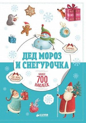 ПпЕ, НГ. Дед Мороз и Снегурочка