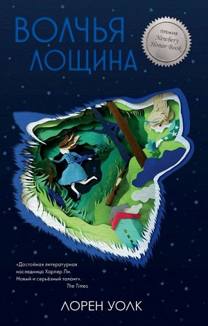 Middle Grade. #trendbooks WOW. Волчья лощина/ Уолк Л.