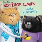 Котенок Шмяк. Котёнок Шмяк идёт к доктору 0380 Кк