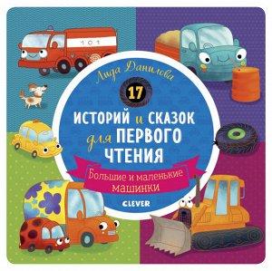 РВм19. Первое чтение. 17 историй и сказок для первого чтения. Большие и маленькие машинки/Данилова Л.