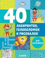 40 лабиринтов, головоломок и рисовалок для мальчиков 7380 УдД