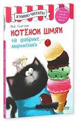 Котенок Шмяк на фабрике мороженого/Скоттон Р.