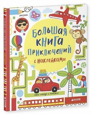 ЛК. Большая книга приключений с наклейками