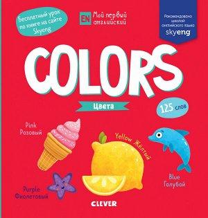 УдД. Мой первый английский. Colors. Цвета/Коровкина А.