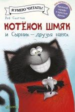 Котенок Шмяк и Сырник - друзья навек/Скоттон Р.