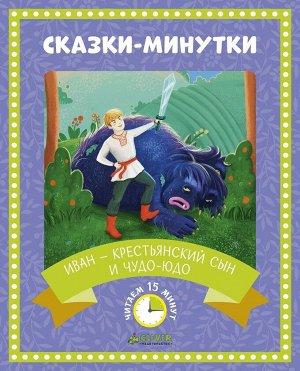 Сказки-минутки. Иван — крестьянский сын и чудо-юдо
