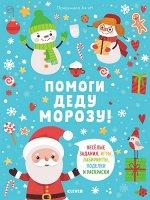 НГ19, ПпЕ. Новый год. Помоги Деду Морозу! /Эн А.