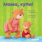 ГКМ19. Первые книжки малыша. Мама, купи!