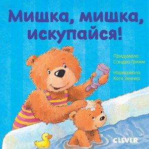 ГКМ19. Первые книжки малыша. Мишка, мишка, искупайся!