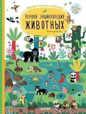 ДСнК. Первая энциклопедия животных. Первые книжки малыша