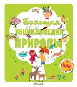 НИИ. Большая энциклопедия природы