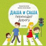 СЗ19. Первые книжки малыша. Даша и Саша переходят дорогу/Бутман И.