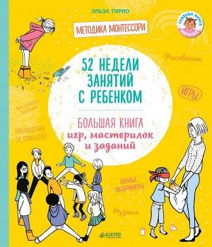 ГКМ18. Жизненные навыки. Книги для родителей. 52 недели занятий с ребенком. Большая книга игр, масте