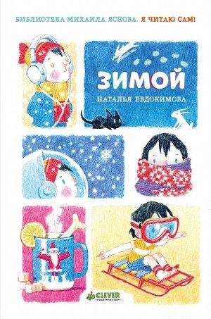 ПпЕ, НГ. Я читаю сам! Зимой/Евдокимова Н.
