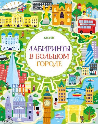 КНИГИ Clever распродажа-4 — Раскраски Clever для детей и взрослых — Учебная литература