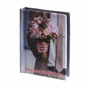 Магнит мини-книжка том 13 любимой жене