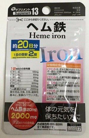*Железо-Heme iron