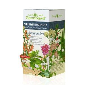 """Чайный напиток (в фильтр-пакетах) """"Антитабак"""" с цветами вереска и корнем имбиря"""