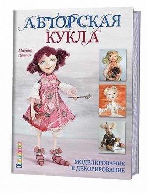 Авторская кукла:моделирование и декорирование Марина Друкер