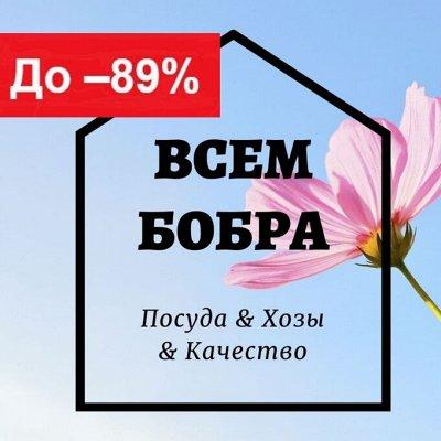 ✔Всем бобра.Товары для дома, авто и мн.др До -89% Все в пути