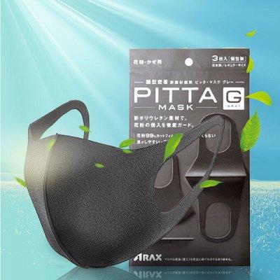 Женские штучки * Маски Pitta 3шт за 139 руб (Япония) — Маски Pitta. Набор из 3х штук за 139 руб — Бахилы и маски