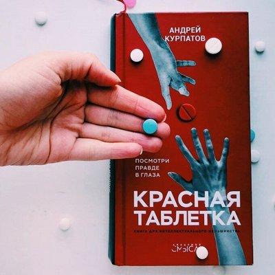 Скоро в школу научить ребенка читать в 2 раза быстрее — Андрей Курпатов. Академия смысла — Нехудожественная литература