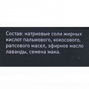"Мыло натуральное Берегиня ""Лаванда"", 90 г"