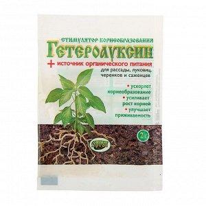 Стимулятор корнеобразования Гетероауксин + источник органического питания, 2 г