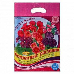 """Почвогрунт для комнатных растений 2,5 л (1,5 кг) """"Фиалка"""""""