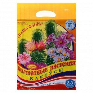 """Почвогрунт для комнатных растений 2,5 л (1,5 кг) """"Кактус"""""""